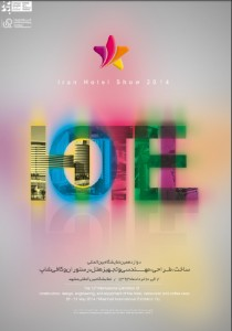 نمایشگاه تجهیز هتل مشهد