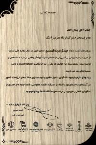 میترانیک کسب عنوان جهادگر نمونه اقتصادی استان البرز