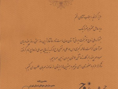 حضور میترانیک در اولین جشنواره زوج خوشبخت ایرانی