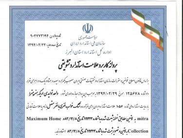 یکی دیگر از افتخارات شرکت میترانیک دریافت نشان استاندارد